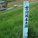 古河城:古河公方足利義氏の居城 古河城【お城特集 日本の歴史】
