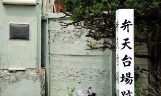 弁天台場跡:新政府軍から函館湾防衛のために建造された弁天台場【史跡 日本の歴史】
