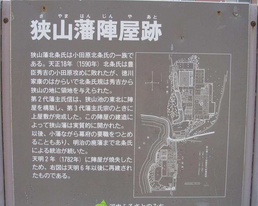 狭山陣屋跡