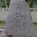 高槻城:キリシタン大名で有名な高山右近重友(ジュスト右近)【日本の歴史 お城特集】