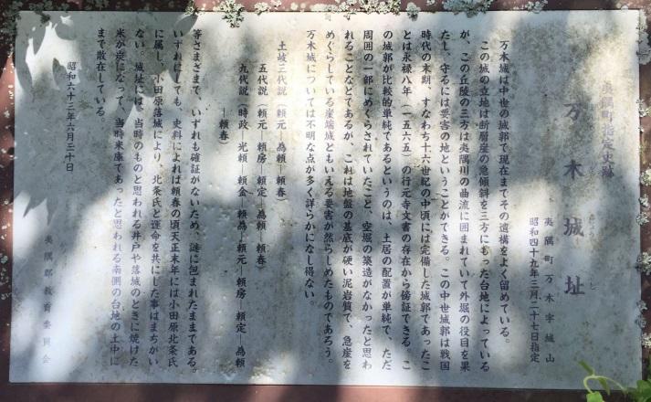 万喜城(万木城):里見義堯に攻撃されるも落とされなかった土岐為頼の居城 万喜城【お城特集 日本の歴史】