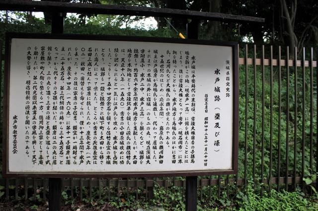 水戸城:幕末には天狗党の乱が勃発した徳川御三家の一つ水戸城【お城特集 日本の歴史】