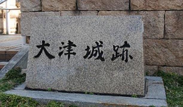 大津城:関ヶ原の戦いでは熾烈な籠城戦を展開した京極高次の居城 大津城【お城特集 日本の歴史】