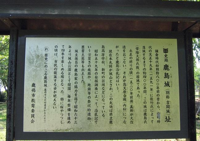 鹿島城/アクセス・場所・地図 佐竹義重の常陸統一により攻撃を受け落城した鹿島城【お城特集 日本の歴史】