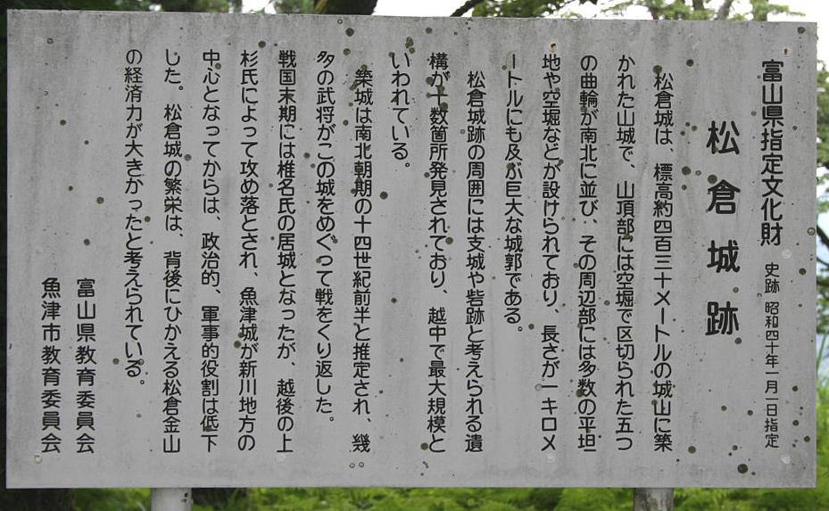 越中松倉城/アクセス・場所・地図 越中に勢力を誇った椎名康胤の居城 松倉城【お城特集 日本の歴史】