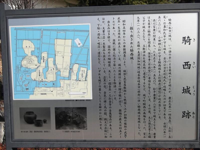 騎西城(私市城)/アクセス・場所・地図 大久保忠隣の孫忠職が加納城へ移封され廃城となった騎西城【お城特集 日本の歴史】