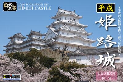 平成姫路城(1/500)平成の大改修の偉業を残すべく登場!!日本の名城プラモデル