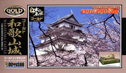 和歌山城 連立式天守閣(1/550)日本の名城プラモデル 屋根ゴールドメッキ豪華版