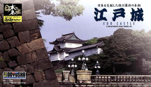 江戸城(1/700)日本の名城プラモデル 初心者ビギナー版