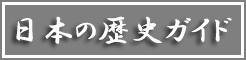 日本の歴史ガイド