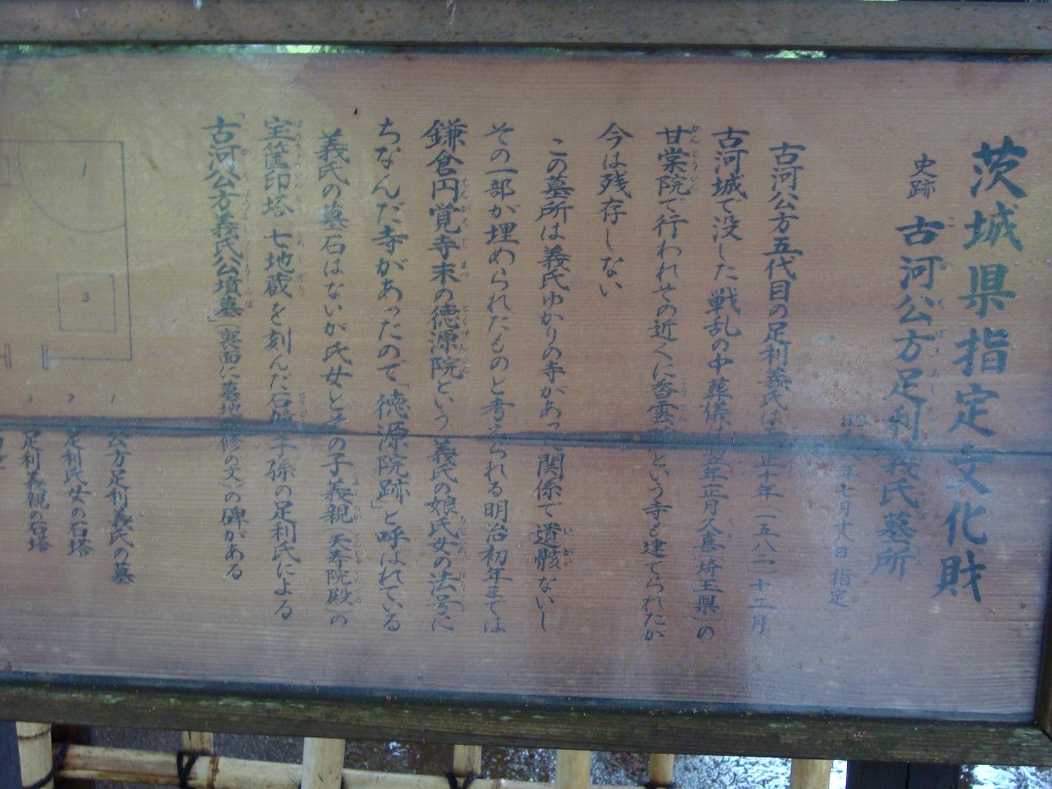 古河城:古河公方足利家の居城 古河城【お城特集 日本の歴史】