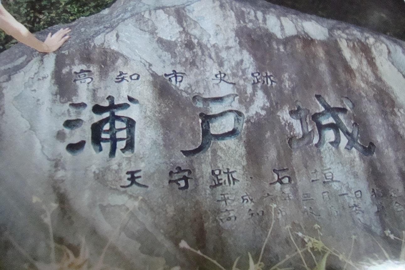 浦戸城:土佐の戦国大名長宗我部元親・盛親の居城 浦戸城石碑 【お城特集 日本の歴史】