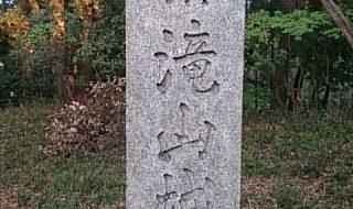 滝山城:北条氏の関東支配の拠点 北条氏照の居城 滝山城【お城特集 日本の歴史】