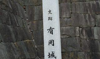 有岡城(伊丹城):荒木村重の説得を試みた黒田官兵衛が幽閉された有岡城【日本の歴史 お城特