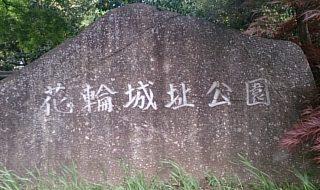 花輪城:北条氏政と結託して下総を領有した高城胤吉の居城 花輪城【日本の歴史 お城特集】