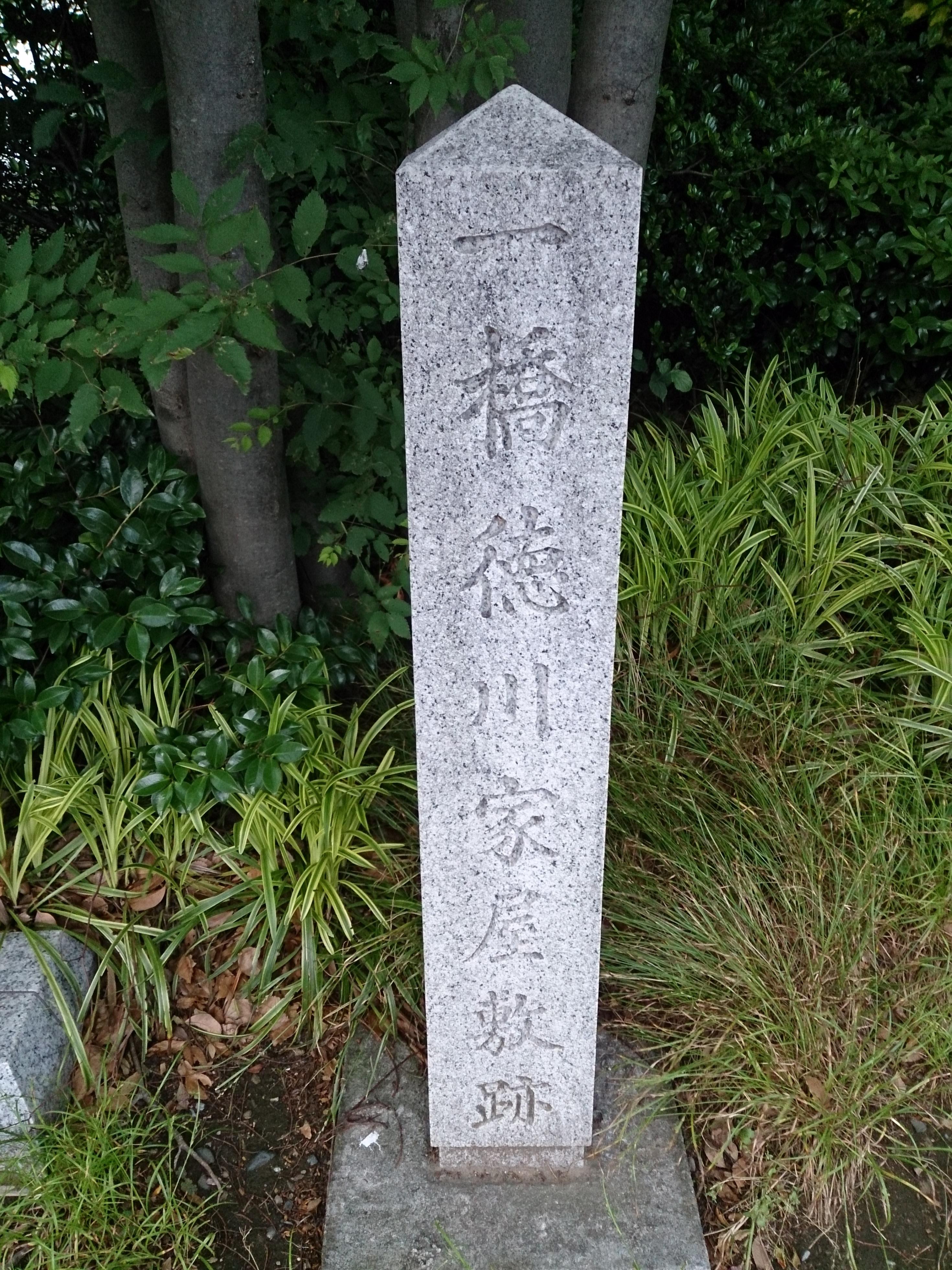 一橋邸跡:御三卿の一つで最後の将軍徳川慶喜(一橋慶喜)を排出した名門一橋家屋敷跡【史跡 日本の歴史】
