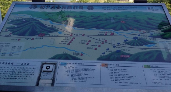 関ヶ原の合戦場跡