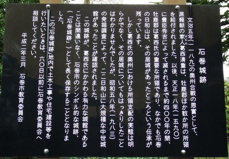 石巻城/アクセス・場所・地図 葛西7郡30万石を治めた戦国大名 葛西晴胤の居城 石巻城【お城特集 日本の歴史】