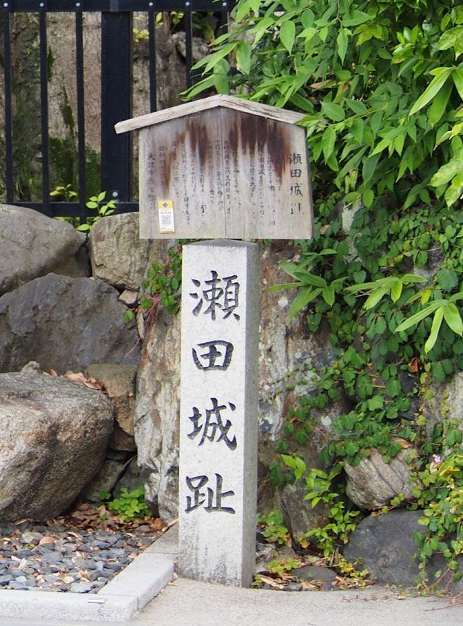 瀬田城/アクセス・場所・地図 ...