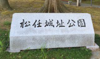 松任城/アクセス・場所・地図 賤ヶ岳の戦いの恩賞として前田利長が拝領した松任城【お城特集 日本の歴史】
