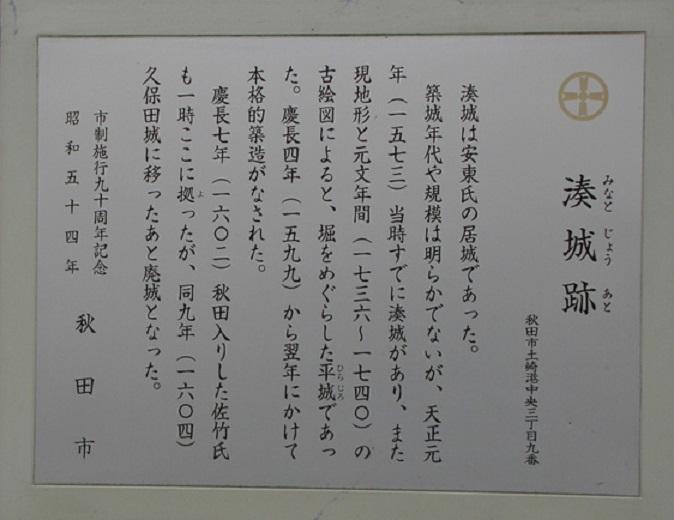 湊城/アクセス・場所・地図 檜山城の安東(秋田)実季が本拠地を移し築城した湊城【お城特集 日本の歴史】
