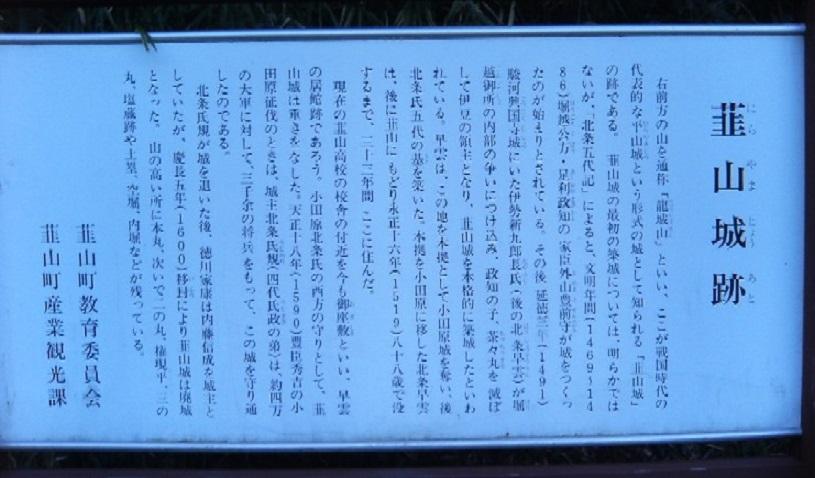 韮山城/アクセス・場所・地図 豊臣秀吉の北条征伐に果敢な籠城戦を展開した北条氏規の居城 韮山城 【お城特集 日本の歴史】
