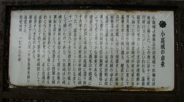 小高城/アクセス・場所・地図 相馬義胤が中村城へ移るまで相馬氏の本城であった小高城【お城特集 日本の歴史】