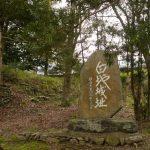 白地城/アクセス・場所・地図 長宗我部元親の四国統一の重要な拠点となった白地城【お城特集 日本の歴史】