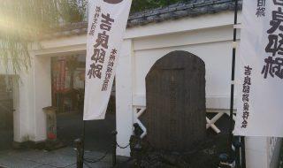 赤穂浪士仇討時の吉良上野介義央(きらこうずけのすけ)の屋敷跡は?【日本の歴史ブログ】
