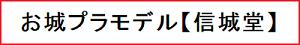 お城プラモデル販売【信城堂】