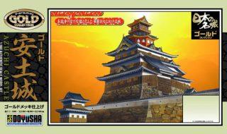 幻の天守閣(天主閣) 安土城(1/540)日本の名城プラモデル ゴールドメッキ豪華版