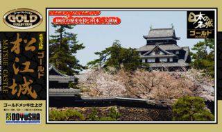 松江城 日本5大天守閣(1/540)日本の名城プラモデル 屋根ゴールドメッキ豪華版