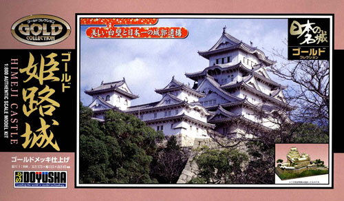 姫路城「別名:白鷺城(1/800)」日本の名城プラモデル 屋根ゴールドメッキ豪華版