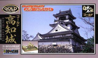高知城(1/500)山内一豊築城 日本の名城プラモデル 屋根ゴールドメッキ豪華版