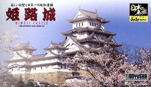 姫路城「別名:白鷺城(1/800)」日本の名城プラモデル 初心者ビギナー版