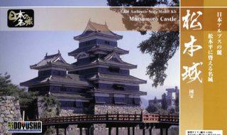 松本城(1/350)日本の名城プラモデル スタンダード版(旧深志城)