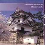 彦根城(1/280)日本の名城プラモデル スタンダード版
